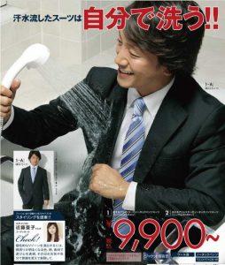 家で洗えるスーツ