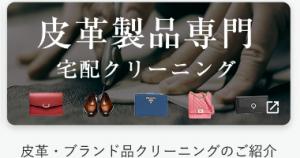 「合成皮革」と「人工皮革」の違いって?