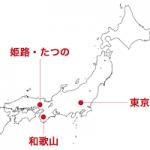 日本の皮革産地について調べてみた