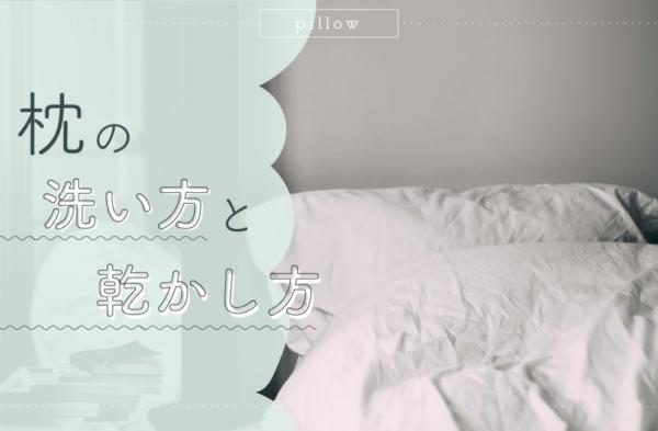 【素材別】枕の洗い方と乾かし方!失敗しないためのコツとは