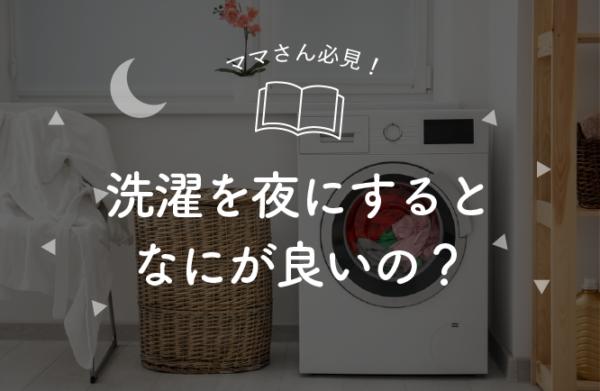 働くママさん必見!洗濯を夜にするべき理由と5つの注意点