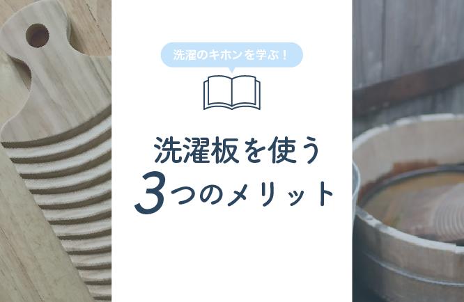 洗濯板を使う3つのメリット!賢いママの洗濯テクとは?
