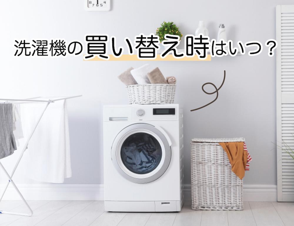 洗濯機の買い替え時はいつ?タイミングを見逃さないための5つのこと