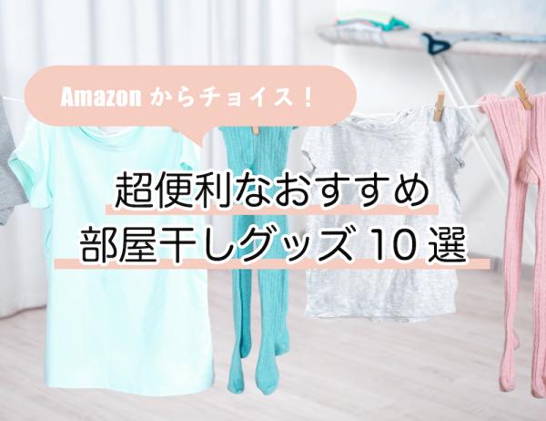 Amazonからチョイス!超便利なおすすめ部屋干しグッズ10選
