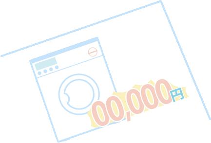 5.洗濯機が安い時を狙う