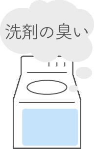 洗濯機の臭い原因と解決方法(2)洗剤の臭い