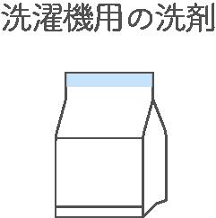 洗濯機のくさい原因と解決方法(3)カビくさい解決策