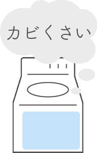 洗濯機のくさい原因と解決方法(3)カビくさい