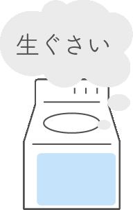 洗濯機の臭い原因と解決方法(1)生ぐさい