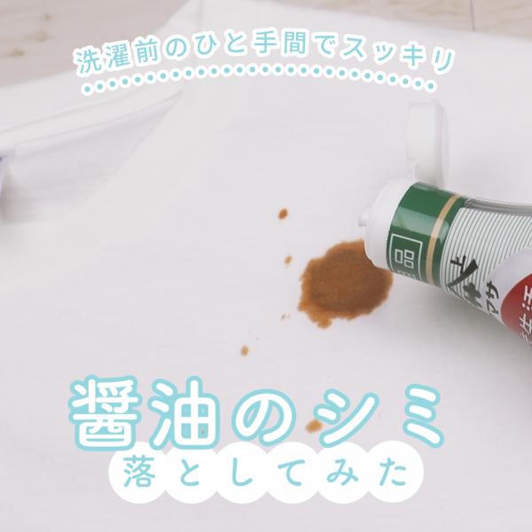 醤油のシミは食器用洗剤で落ちる!劇的にきれいにする方法