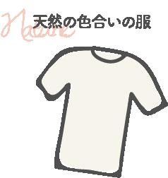 3.天然の色合いを大切にしている衣類への使用を避ける