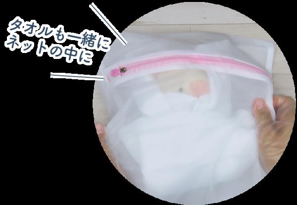 注意点3.洗濯ネットに入れる