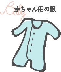 2.赤ちゃんの衣類などには避ける