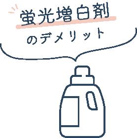 蛍光増白剤のデメリット