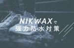 自宅で簡単!強力防水対策ができるNikwaxの使い方とは?