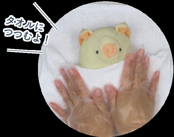 注意点6.脱水はタオルを使って