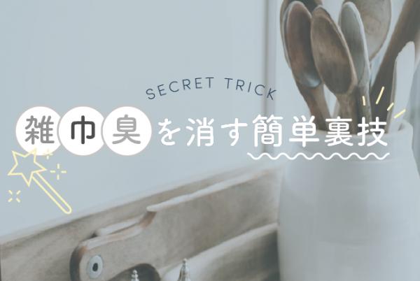 ふきんが臭いときの対処法!雑巾臭を消す簡単裏技3選!