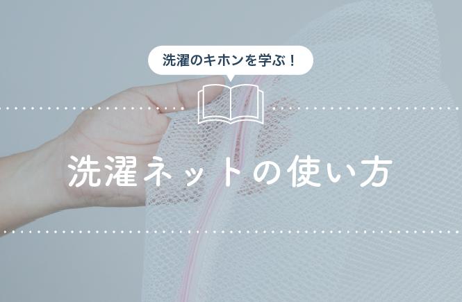 【保存版】洗濯ネットの使い方!何を入れて、いつ使うの?