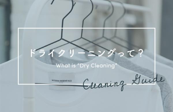 ドライクリーニングって一体なに?水洗いの違いと洗濯方法とは