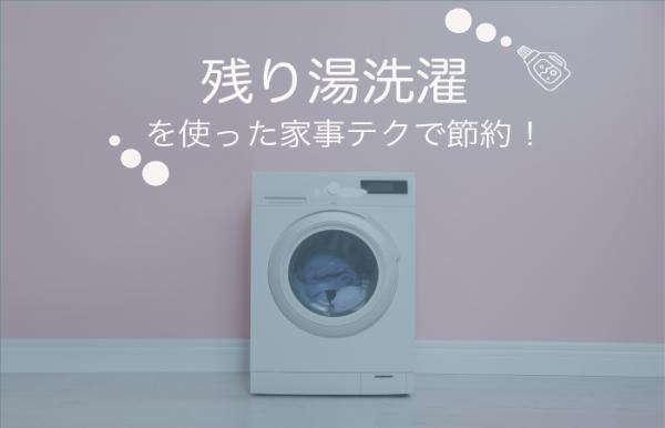 残り湯洗濯が汚いは間違い!デキる主婦こそ使う家事テクを解説