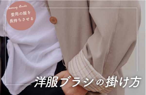 【アイテム別】愛用の服を長持ちさせる洋服ブラシの掛け方