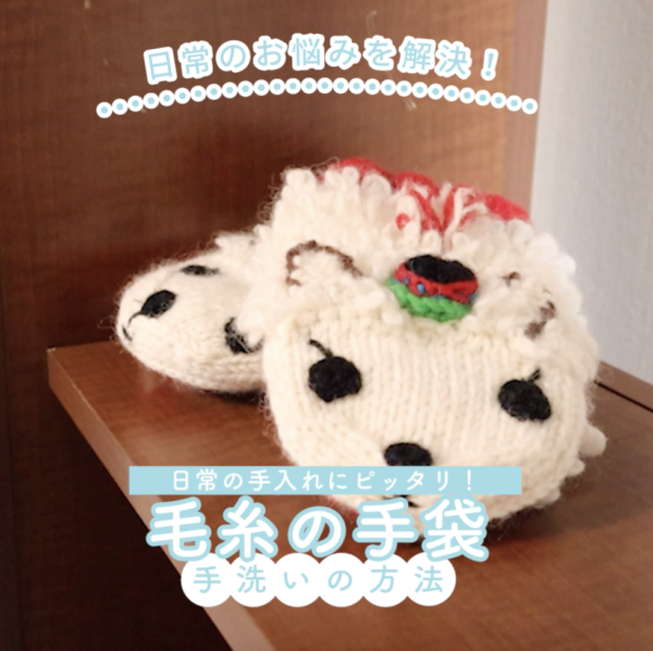 洗いにくいモコモコや手編みも安心!手袋の手洗いの方法
