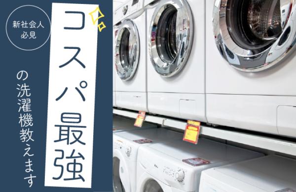 新社会人向けのおすすめ!コスパ◎の安い洗濯機ランキング
