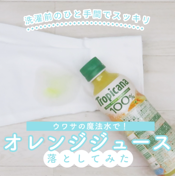 ワイシャツに付いたオレンジジュースの汚れを落とす