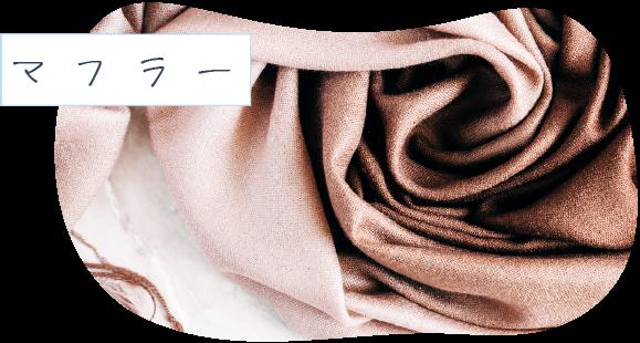洋服ブラシの掛け方:マフラー編