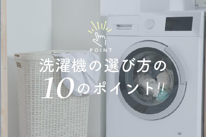 どうやって選べば良い?洗濯機の選び方の10のポイント