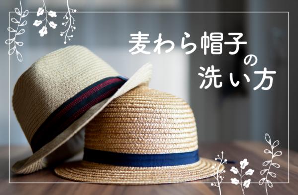 自宅で簡単にできる麦わら帽子の洗い方!適切なお手入れ方法とは