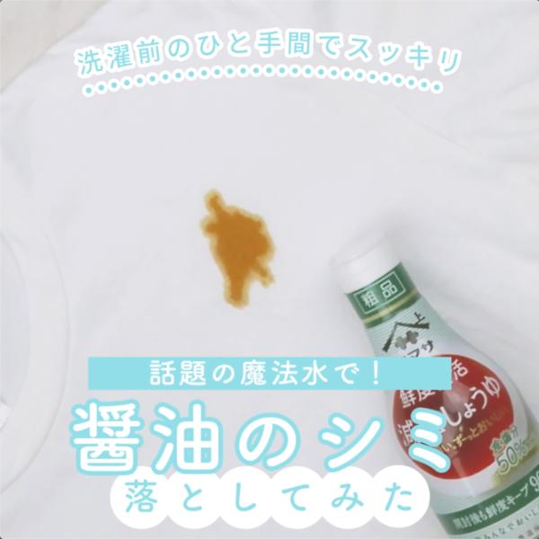 白いTシャツについた醤油のシミを真っ白に戻す方法