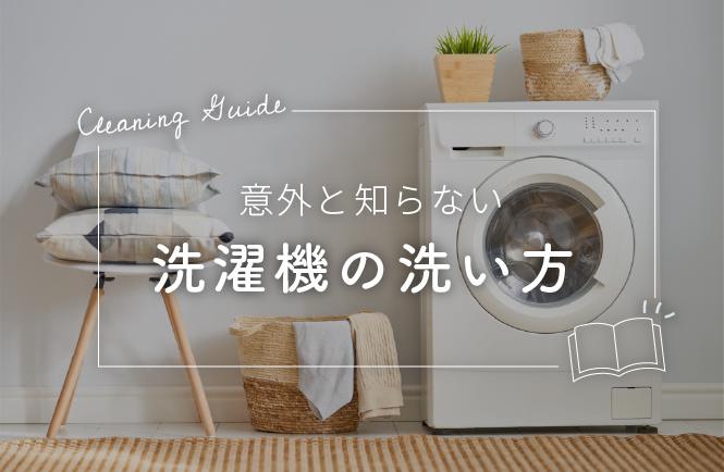 意外と知らない自宅の洗濯機の洗い方とベストなタイミングは?