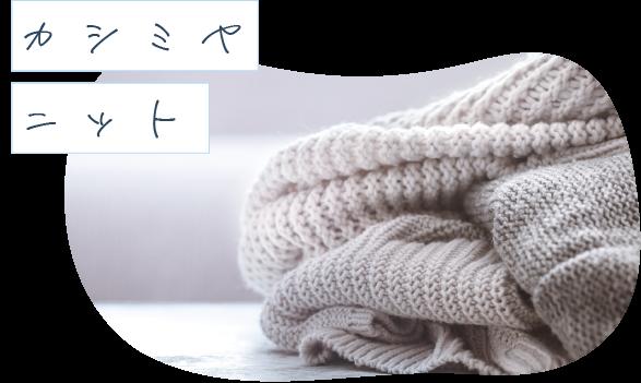 洋服ブラシの掛け方:カシミヤニット編