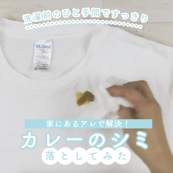 ベビーソープで落ちる!Tシャツについたカレー汚れの落とし方