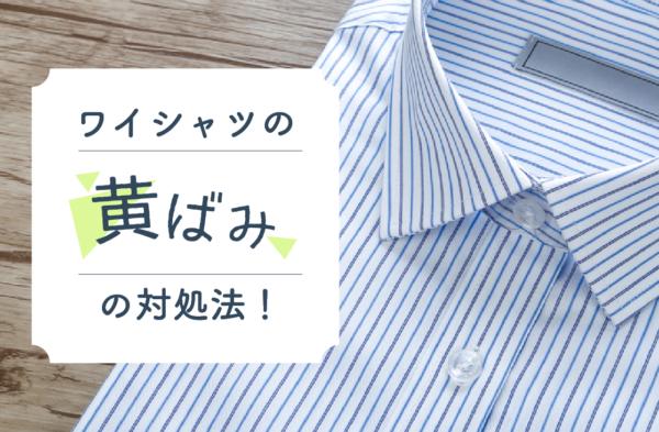 ワイシャツの黄ばみが取れないときの5つの対処法