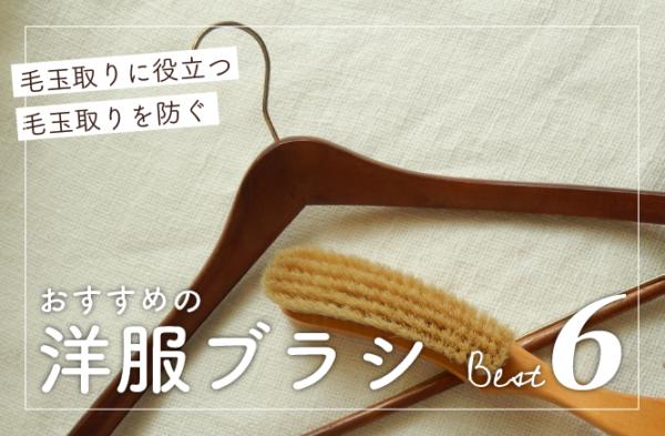 【シーン別】毛玉取りに役立つ・毛玉を防ぐ便利な洋服ブラシ6選