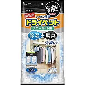4.除湿剤・除湿機を活用する