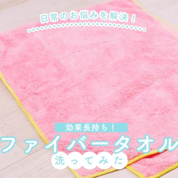 簡単ひと工夫!マイクロファイバータオルの効果が持続する洗濯方法