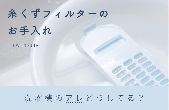 【見落とし注意】洗濯機の糸くずフィルターのお手入れ3つの方法