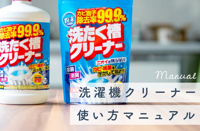【保存版】簡単にわかる洗濯機クリーナーの使い方マニュアル!