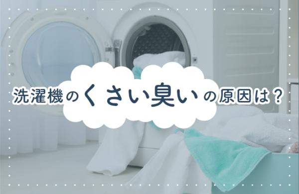 洗濯機のくさい臭いの原因は?改善する5つの方法