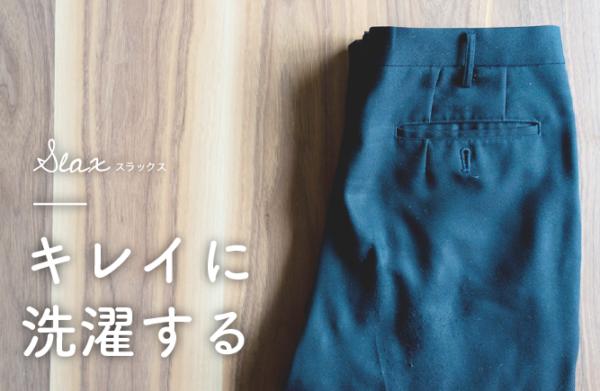 【社会人必見】失敗しないスラックスを綺麗に洗濯する5つのポイント
