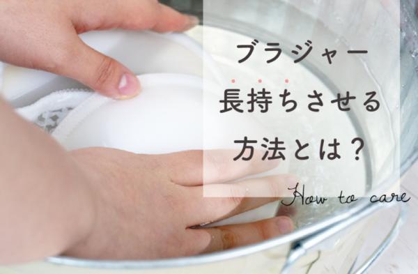 あなたは知ってる?ブラジャーを長持ちさせるための洗濯方法と干し方