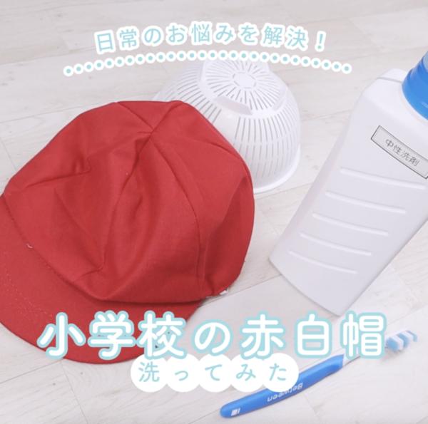 汗ジミもキレイに落とす!型崩れしない赤白帽の洗濯方法