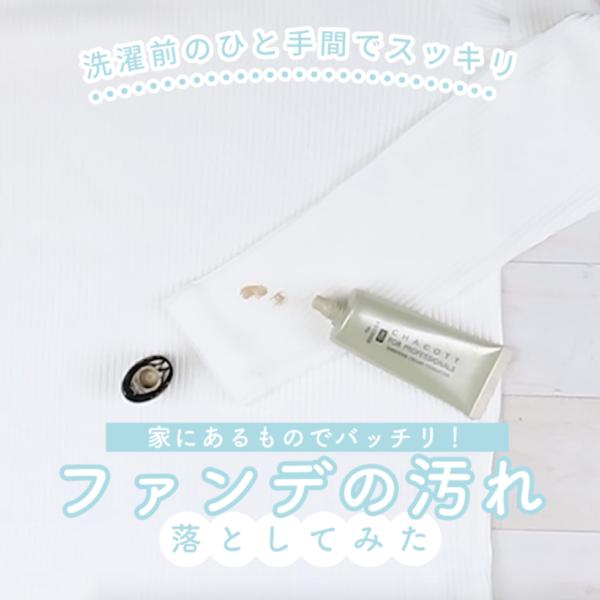 綿棒でできる!ニットについたクリームファンデーションの洗濯方法
