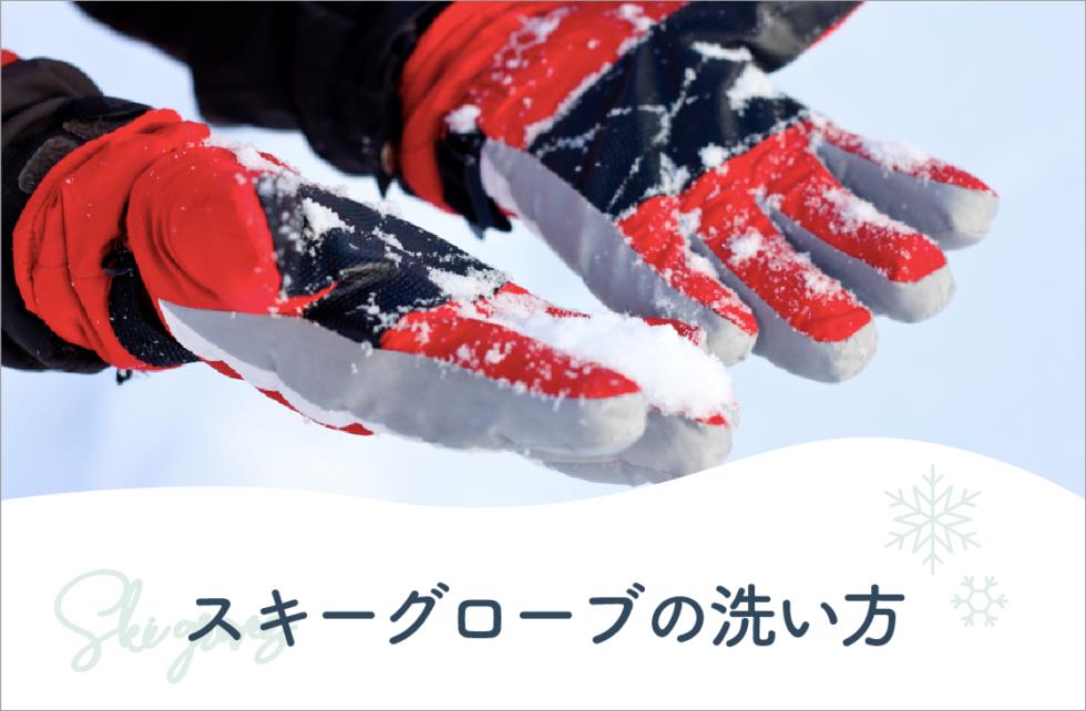 スキーグローブって洗濯できる?シーズンオフ前のお手入れの方法