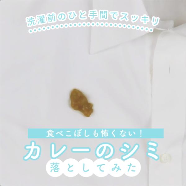 食事中のあっ!を解決。ワイシャツについたカレー汚れの落とし方