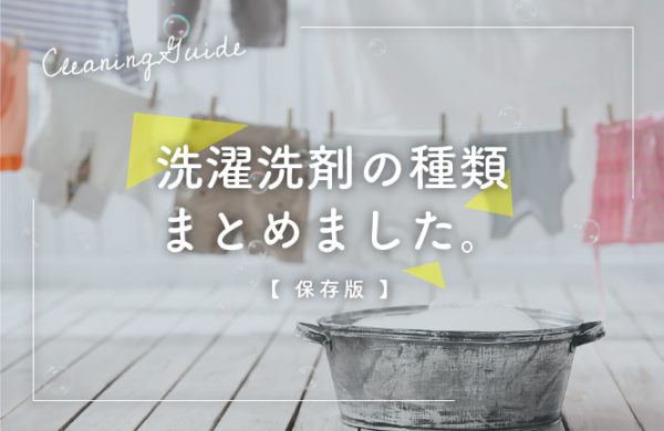 【保存版】洗濯洗剤の種類一覧と正しい選び方!