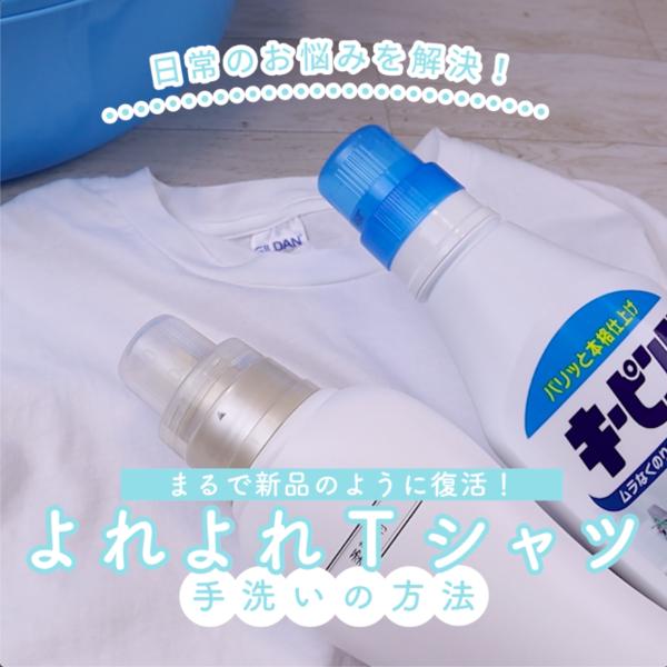 洗濯のりが使える!よれよれのTシャツをもとに戻す洗濯方法
